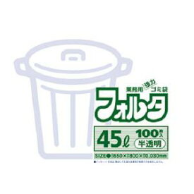 F4HHCL 日本サニパック F-4H環優包装フォルタ45L白半透明