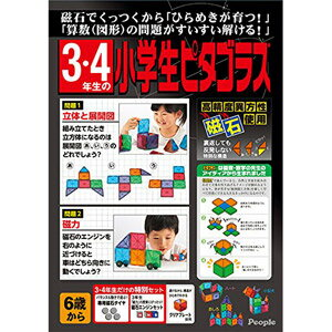 3・4年生の小学生ピタゴラス ピープル [3-4ショウガクセイピタゴラス]【返品種別B】