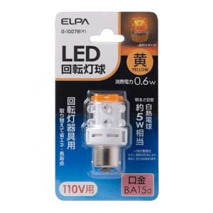 G-1007B(Y) ELPA LED回転灯球(イエロー) ELPA [G1007BY]【返品種別A】