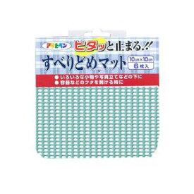 LF10-10P アサヒペン すべりどめマット 10cm×10cm ブルー