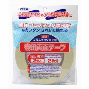 9015058 アサヒペン UV超強プラスチック障子紙テープ 5mm×20m 2巻入り [ASAHI9015058]【返品種別A】