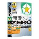 ZERO スーパーセキュリティ 3台用【税込】 ソースネクスト 【返品種別B】【送料無料】【RCP】