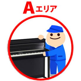 タクハイリヨウガツキ Joshin 電子ピアノ組み立て設置料金
