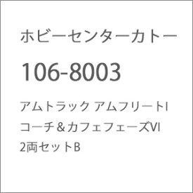 [鉄道模型]ホビーセンターカトー 【再生産】(Nゲージ) 106-8003 Amfleet I Phase VI Coach & Cafe 2両セット