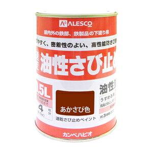 NO10805 カンペハピオ 速乾錆止めペイント 0.5L(あかさび) ALESCO