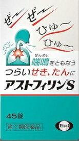 【第(2)類医薬品】アストフィリンS 45錠 エーザイ アストフイリンS45T [アストフイリンS45T]【返品種別B】