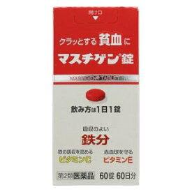 【第2類医薬品】マスチゲン錠 60錠 日本臓器製薬 マスチゲンジヨウ60T [マスチゲンジヨウ60T]【返品種別B】