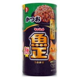 キャネット 魚正 かつお 160g×3缶パック ペットライン ウオマサカツオ3P