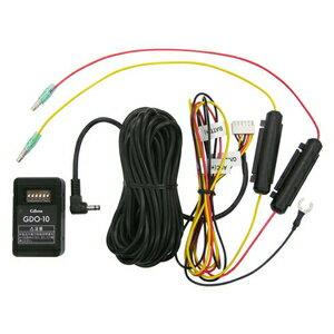 GDO-10 セルスター ドライブレコーダー専用 常時電源コード CELLSTAR