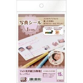 29624 エーワン 写真シール フォト光沢紙(白無地)Icon A-one