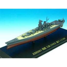 1/1100 戦艦 大和(1945)【KBBS001】 国際貿易
