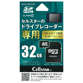 GDO-SD32G1 セルスター セルスタードライブレコーダー専用 micro SDHCカード32GB(MLC) CELLSTAR