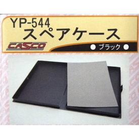 [鉄道模型]キャスコ 【再生産】(N) YP-544 スペアケース ブラック