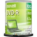 DR47PWE.100SP【税込】 マクセル デ−タ用16倍速対応DVD-R100枚パック 4.7GB ホワイトプリンタブル [DR47PWE100SP]【…