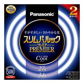 FHC2734ECW22K パナソニック 27形+34形丸形スリム蛍光灯・クール色(昼光色) Panasonic スリムパルックプレミア [FHC2734ECW22K]