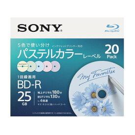 20BNR1VJCS4 ソニー 4倍速対応BD-R 20枚パック 25GB カラープリンタブル