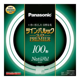 FHD100ENWL パナソニック ツインパルック プレミア蛍光灯100形・ナチュラル色(昼白色) Panasonic [FHD100ENWL]