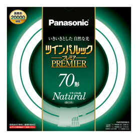 FHD70ENWL パナソニック ツインパルック プレミア蛍光灯70形・ナチュラル色(昼白色) Panasonic [FHD70ENWL]