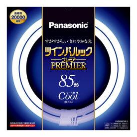 FHD85ECWL パナソニック ツインパルック プレミア蛍光灯85形・クール色(昼光色) Panasonic [FHD85ECWL]