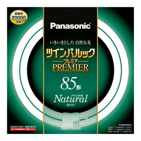 FHD85ENWL パナソニック ツインパルック プレミア蛍光灯85形・ナチュラル色(昼白色) Panasonic [FHD85ENWL]
