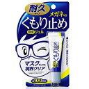 メガネのくもり止め 濃密ジェル 10g ソフト99コーポレーション ノウミツジエル [ノウミツジエル]【返品種別A】