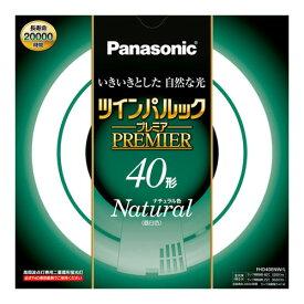 FHD40ENWL パナソニック ツインパルック プレミア蛍光灯40形・ナチュラル色(昼白色) Panasonic [FHD40ENWL]