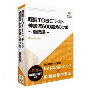 超鍛TOEICテスト 神崎流600超えのツボ−単語編− ポータル・アンド・クリエイティブ
