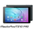 FDR-A01W-BLACK【税込】 HUAWEI 10.1型タブレットパソコン MediaPad T2 10.0 Pro ブラック ※Wi-Fiモデル [FD...