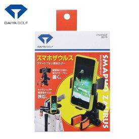 AS-473 ダイヤ スイング練習器具 スマホザウルス ブラック DAIYA SMARTPHONE CLIP