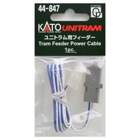 [鉄道模型]カトー (Nゲージ) 44-847 ユニトラム・フィーダー