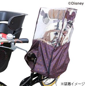 DRC-BR マイパラス ディズニー サイクルチャイルドシート 風防レインカバー 後ろ用(ブラウン) 【Disneyzone】