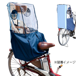 IK-001 マイパラス 自転車チャイルドシート用 風防レインカバー 後ろ用(ブルー) [IK001]【返品種別A】