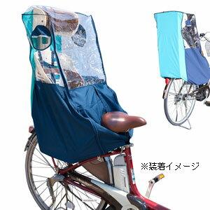 IK-002 マイパラス 自転車チャイルドシート用 風防レインカバー 後ろ用(グリーン)