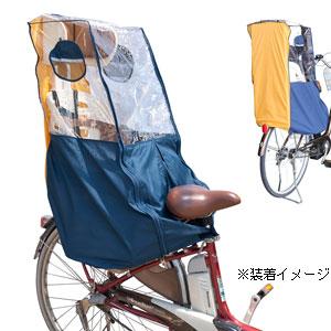IK-003 マイパラス 自転車チャイルドシート用 風防レインカバー 後ろ用(オレンジ)