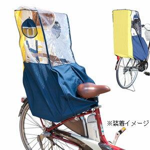 IK-004 マイパラス 自転車チャイルドシート用 風防レインカバー 後ろ用(イエロー)