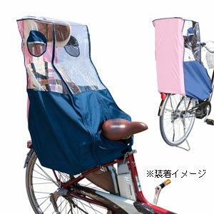IK-005 マイパラス 自転車チャイルドシート用 風防レインカバー 後ろ用(ピンク)