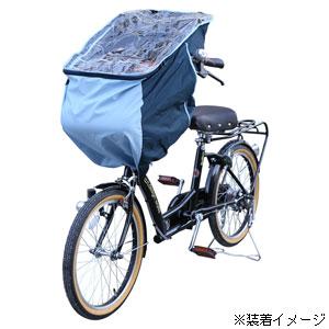 IK-006 マイパラス 自転車チャイルドシート用 風防レインカバー 前用(ブルー)