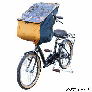 IK-008 マイパラス 自転車チャイルドシート用 風防レインカバー 前用(オレンジ)