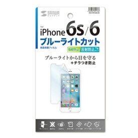 PDA-FIP55BCAR サンワサプライ iPhone 6s/6用 保護フィルム ブルーライトカット・指紋反射防止