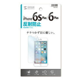 PDA-FIP57 サンワサプライ iPhone 6s Plus/6 Plus用 保護フィルム 反射防止