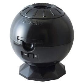 【再生産】HOMESTAR Lite2 black(ホームスター ライト2 ブラック) セガトイズ