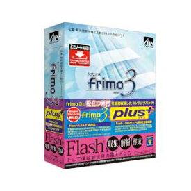 frimo 3 Plus AHS