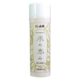 ライスビューティー 米の恵み 美白化粧水 150ml 白鶴酒造 RBビハクLO