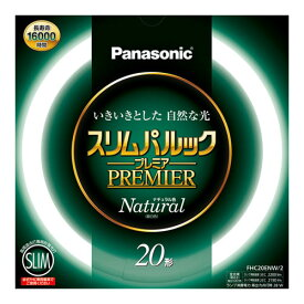 FHC20ENW2 パナソニック 20形丸形スリム蛍光灯・ナチュラル色(昼白色) Panasonic スリムパルックプレミア [FHC20ENW2]