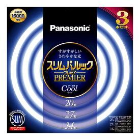 FHC202734ECW23K パナソニック 20形+27形+34形丸形スリム蛍光灯・クール色(昼光色) Panasonic スリムパルックプレミア [FHC202734ECW23K]