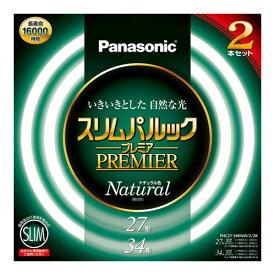 FHC2734ENW22K パナソニック 27形+34形丸形スリム蛍光灯・ナチュラル色(昼白色) Panasonic スリムパルックプレミア [FHC2734ENW22K]