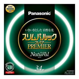 FHC34ENW2 パナソニック 34形丸形スリム蛍光灯・ナチュラル色(昼白色) Panasonic スリムパルックプレミア [FHC34ENW2]