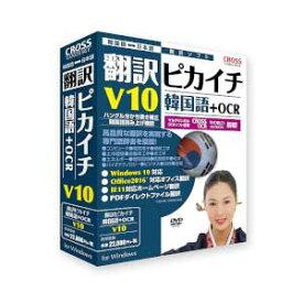 翻訳ピカイチ 韓国語 V10+OCR クロスランゲージ CROSS LANGUACGE