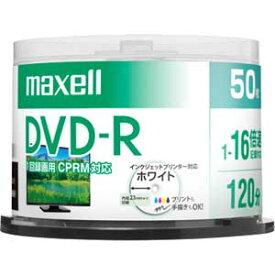DRD120PWE.50SP マクセル 16倍速対応DVD-R 50枚パック 4.7GB ホワイトプリンタブル
