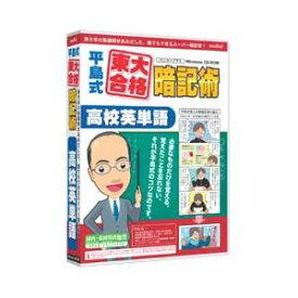 media5 平島式東大合格暗記術 高校英単語 メディアファイブ